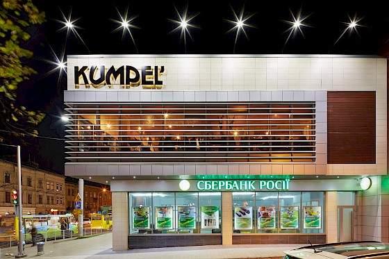 "A store and restaurant complex ""Kumpel"""